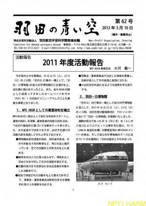 No.62  2011.3.10