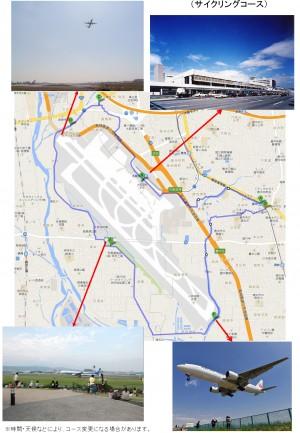 大阪空港を自転車で巡る会(第5回)_ページ_2