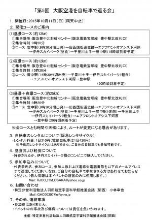 大阪空港を自転車で巡る会(第5回)_ページ_1