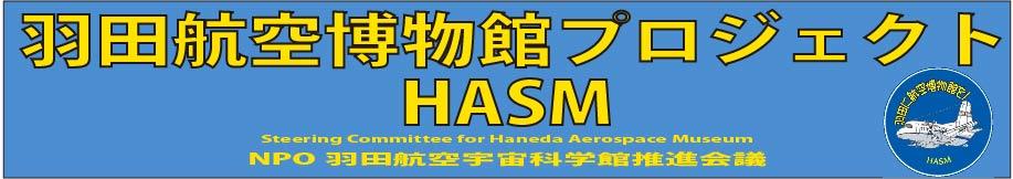 羽田航空博物館プロジェクト(HASM)