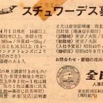 スチュワーデス募集広告 1967年(昭和42年)。(山Y)