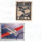 航研機の切手 (上)世界記録樹立記念切手。我国で初の航空機の記念切手。(下)2010年(平成22年)「航空100年」の記念切手のうち航研機を描いた80円切手。