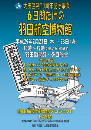 6日間だけの羽田航空博物館チラシA4たて