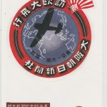 神風号記念絵葉書(レプリカ) 2005年に新聞博物館(横浜)で開催された「朝日新聞 航空80年展」時のもの