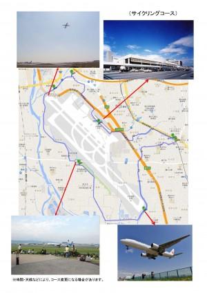 大阪空港を自転車で巡る会(第08回)_ページ_2