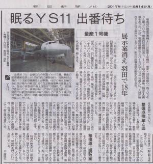 asahi_ys11