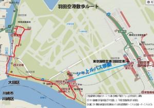 羽田空港散歩