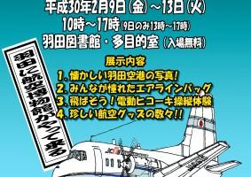 第2回羽田航空博物館チラシA4たて